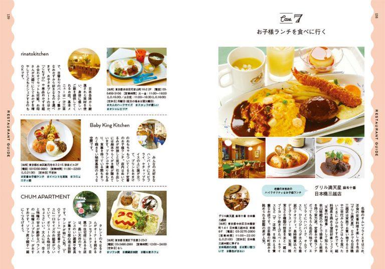 https://harumari.com/wp-content/uploads/2019/05/kodomo-6-768x537.jpg